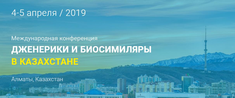 International Conference GENERICS AND BIOSIMILARS - Almaty, Kazakhstan