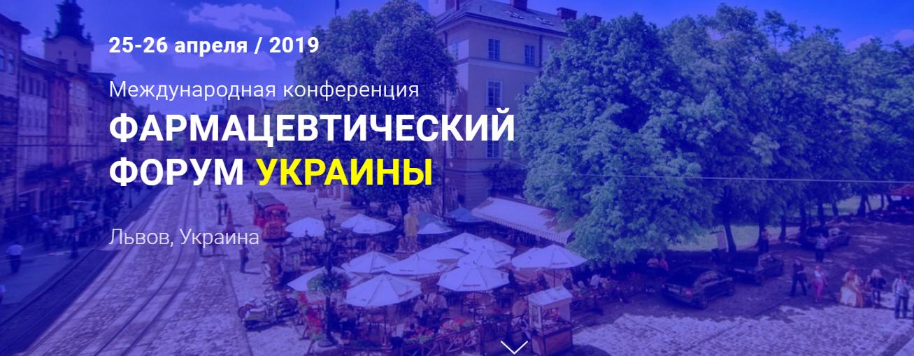 International Conference PHARMACEUTICAL FORUM OF UKRAINE - Lviv Oblast, Ukraine