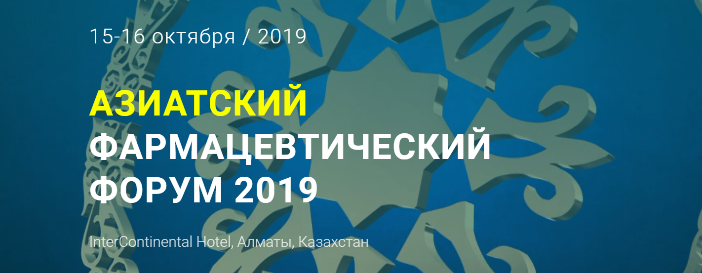 ASIAN PHARMACEUTICAL FORUM 2019 - Inter Continental Hotel, Аlmaty, Kazakhstan