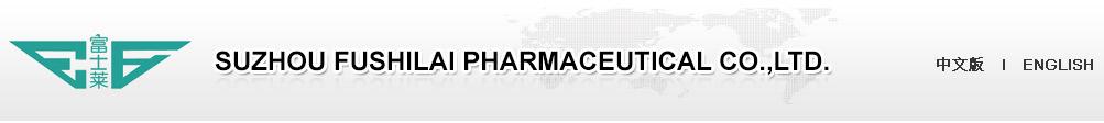 Suzhou Fushilai Pharmaceutical Co., Ltd.
